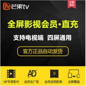 【自动充值】芒果tv一年 全屏影视会员电视会员直充 填手机号