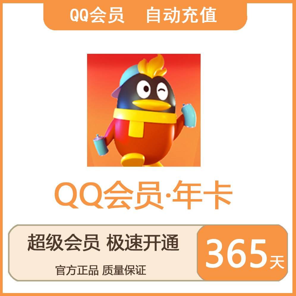 【自动】QQ超级会员 年卡 可叠加 官方直冲 单次数量1