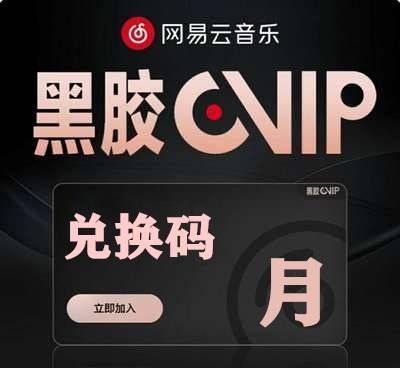 【官方兑换码】网易云黑胶会员 1个月 CDK兑换码 无限叠加