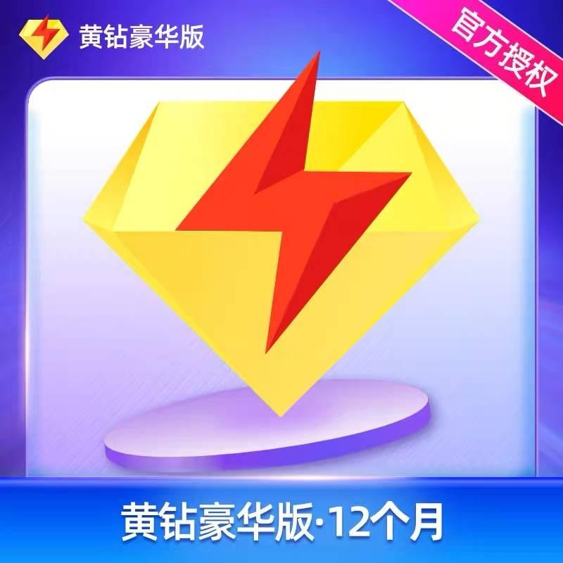 【手工代充】QQ豪华黄钻一年  送600-1000成长值 送60天成长加速卡(1小时到,最迟当天)