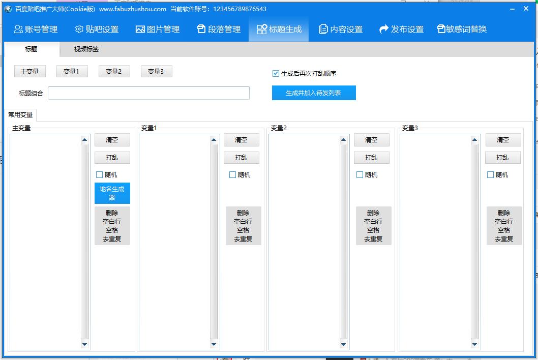 【百度贴吧推广大师】Cookie版、批量登录、设置标题/段落/内容/图片、敏感词处理插图(4)