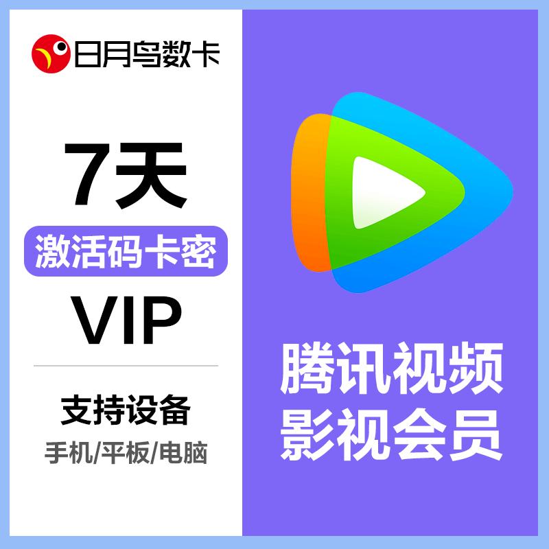 【CDK激活码】藤讯视频会员 7天 无限叠加 官方卡