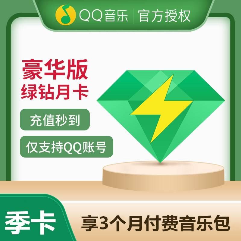 【自动充值】QQ音乐绿钻豪华版 3个月