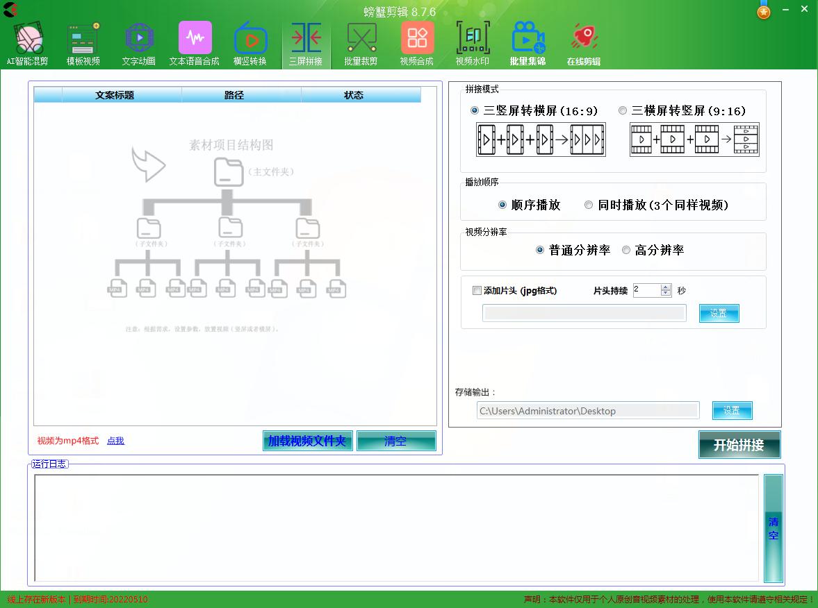 【螃蟹剪辑】 智能批量剪辑视频软件(图9)