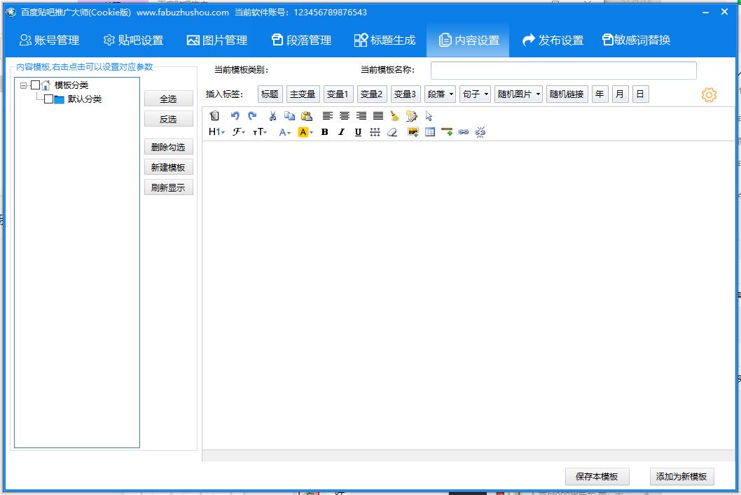 【百度贴吧推广大师】Cookie版、批量登录、设置标题/段落/内容/图片、敏感词处理插图(5)