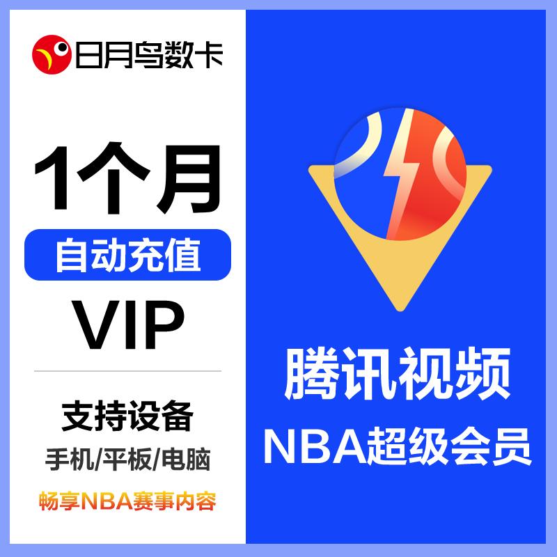 【自动充值】藤讯视频体育NBA高级VIP会员 30天 24小时在线充值 极速到账