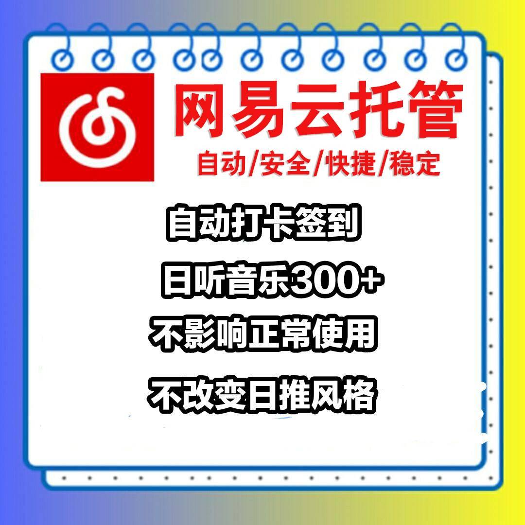 【推荐】网易云音乐代挂1个月-自动打卡签到-日听音乐300+