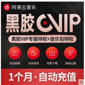 【官方直冲秒到】网易云黑胶月卡 音乐VIP会员豪华1个月 (极速1-60秒)
