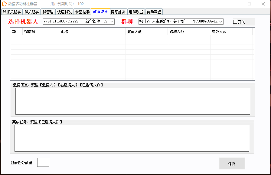 【飞天猫QQ营销助手】支持多QQ多线程同时进行任务、QQ群采集、自动加群、进群监控、群关键词监控、邮件营销、养号、自动回复、群发好友/群/群成员插图(8)
