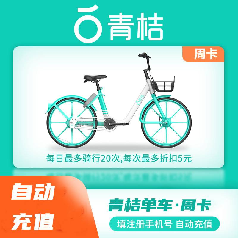 【自动充值】青桔单车骑行卡 7天