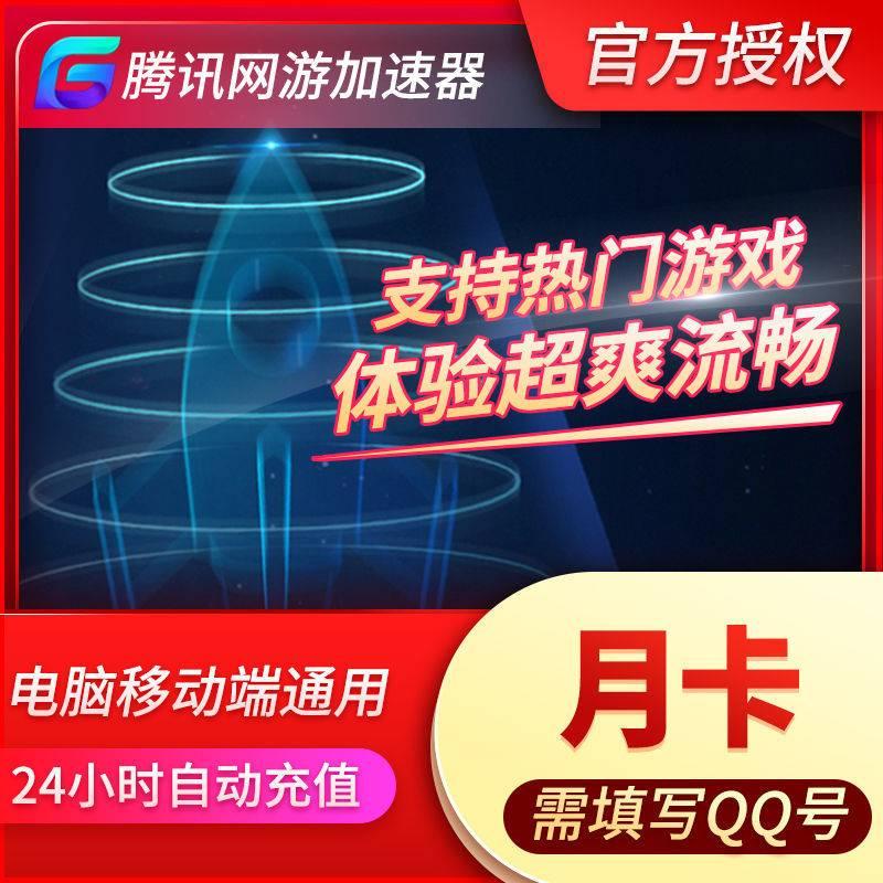 【自动充值】腾讯网游加速器『1个月』可查可续丨无限叠加丨24小时全天秒单!