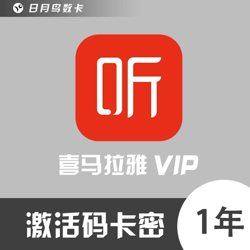 【CDK激活码】喜马拉雅FM巅峰VIP会员 1年 无限叠加 官方卡