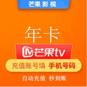 【官方直冲秒到】芒果视频12个月365天 会员 芒果会员VIP365天芒果PC视频 直充填手机号(1-60秒)
