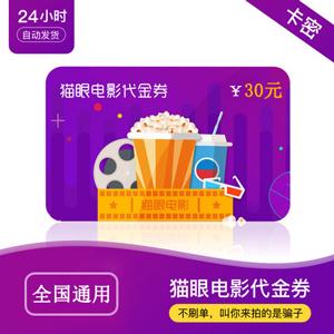 30元[代金券]--猫眼电影代金券 优惠券2D/3D通兑券