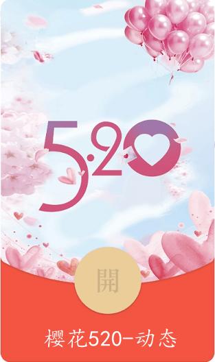 樱花520/动态(买表情包送红包皮肤)