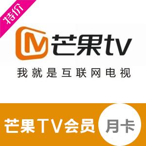 【自动充值】芒果视频会员 1个月