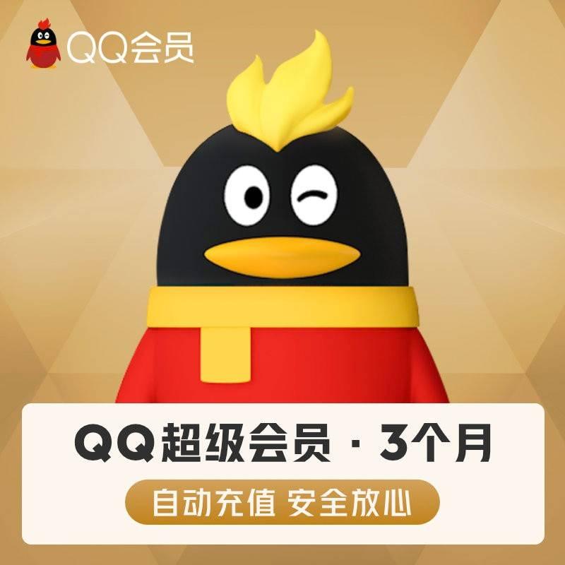 【自动充值】QQ超级会员 3个月