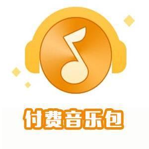 【自动充】QQ付费音乐包12个月 填写充值QQ号 秒到账 可叠加