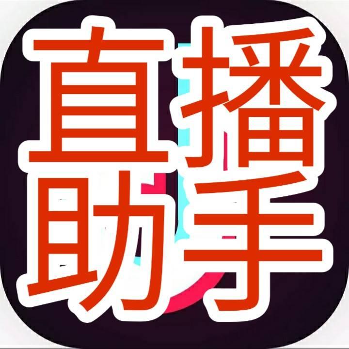 安卓直播助手年卡(支持多平台/主推抖音)