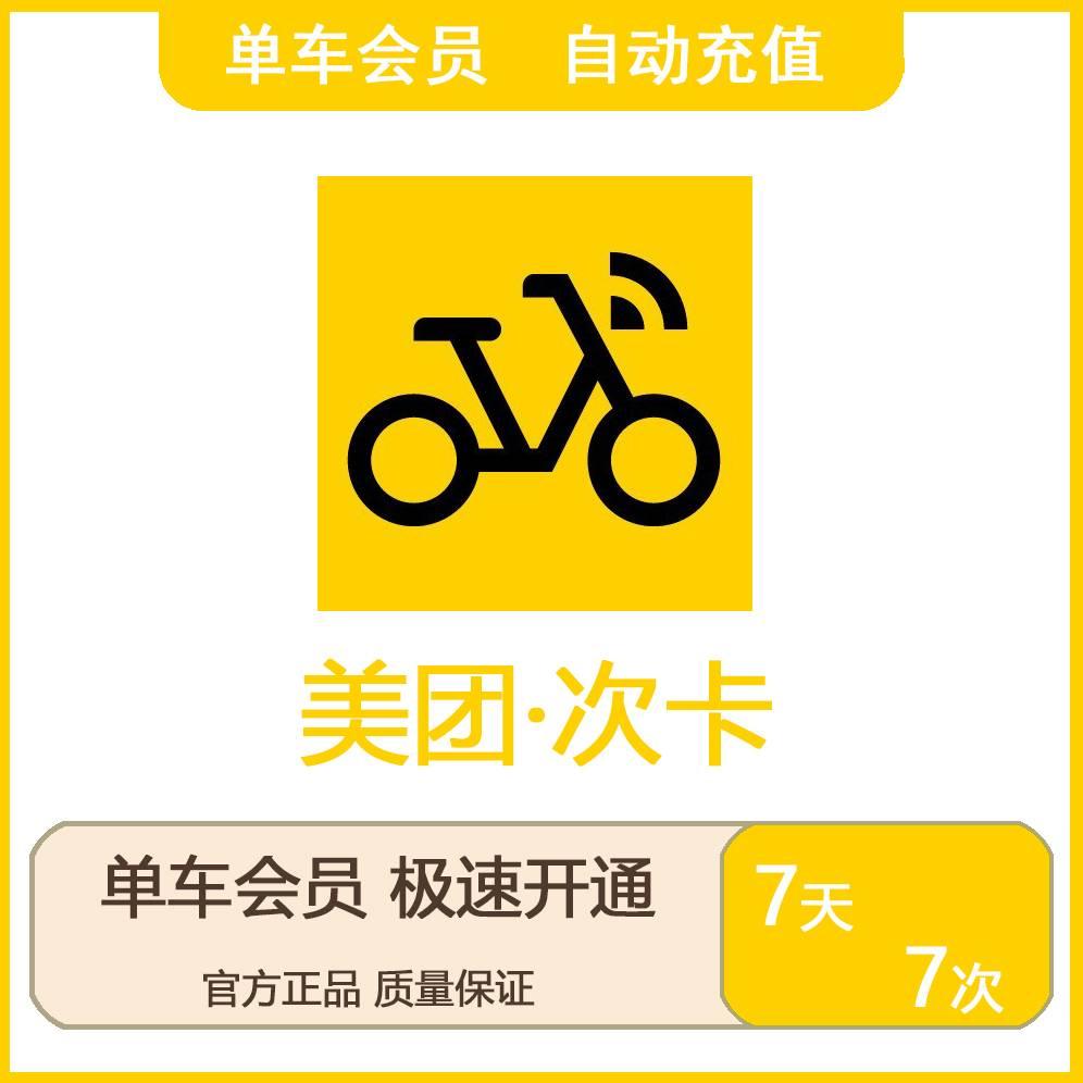 【自动】美团单车骑行卡 7天骑7次 可叠加 官方直冲 单次数量1