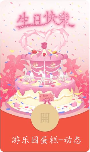 游乐园蛋糕/动态(买表情包送红包皮肤)