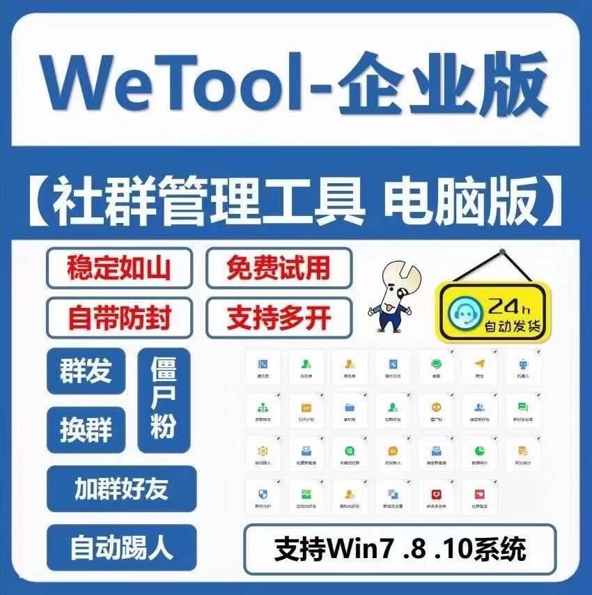 【wetool企业版年卡】带积分功能 一键安装 无需修复