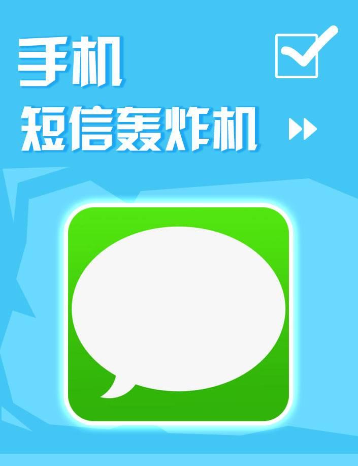 10分钟短信压力测试-软件24小时自动秒单