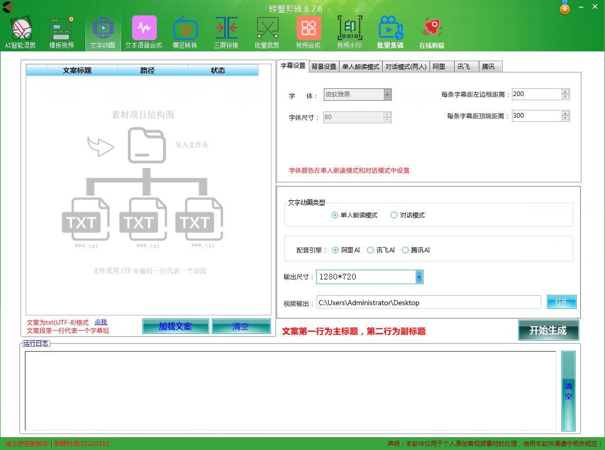 【螃蟹剪辑】 智能批量剪辑视频软件(图13)