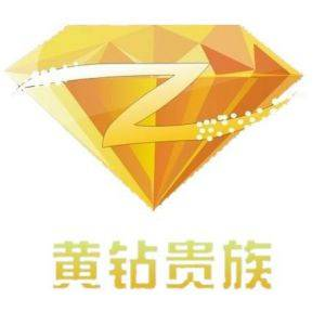 【手工代充】QQ豪华黄钻一年送超会2个月 带年费 送成长值