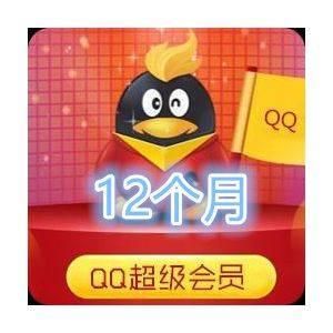 【官方直冲秒到】超级QQ1年 超级会员12个月包月 QQSVIP12个月 自动充值