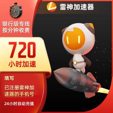 【自动充值】雷神加速器(nn加速器)『720小时』官方直冲丨立即到账丨24小时全天秒单!