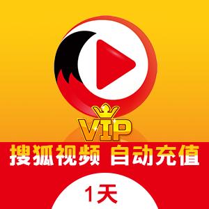 【直冲秒到】搜狐黄金vip一天卡 1天 官方直充(1-3秒到账)