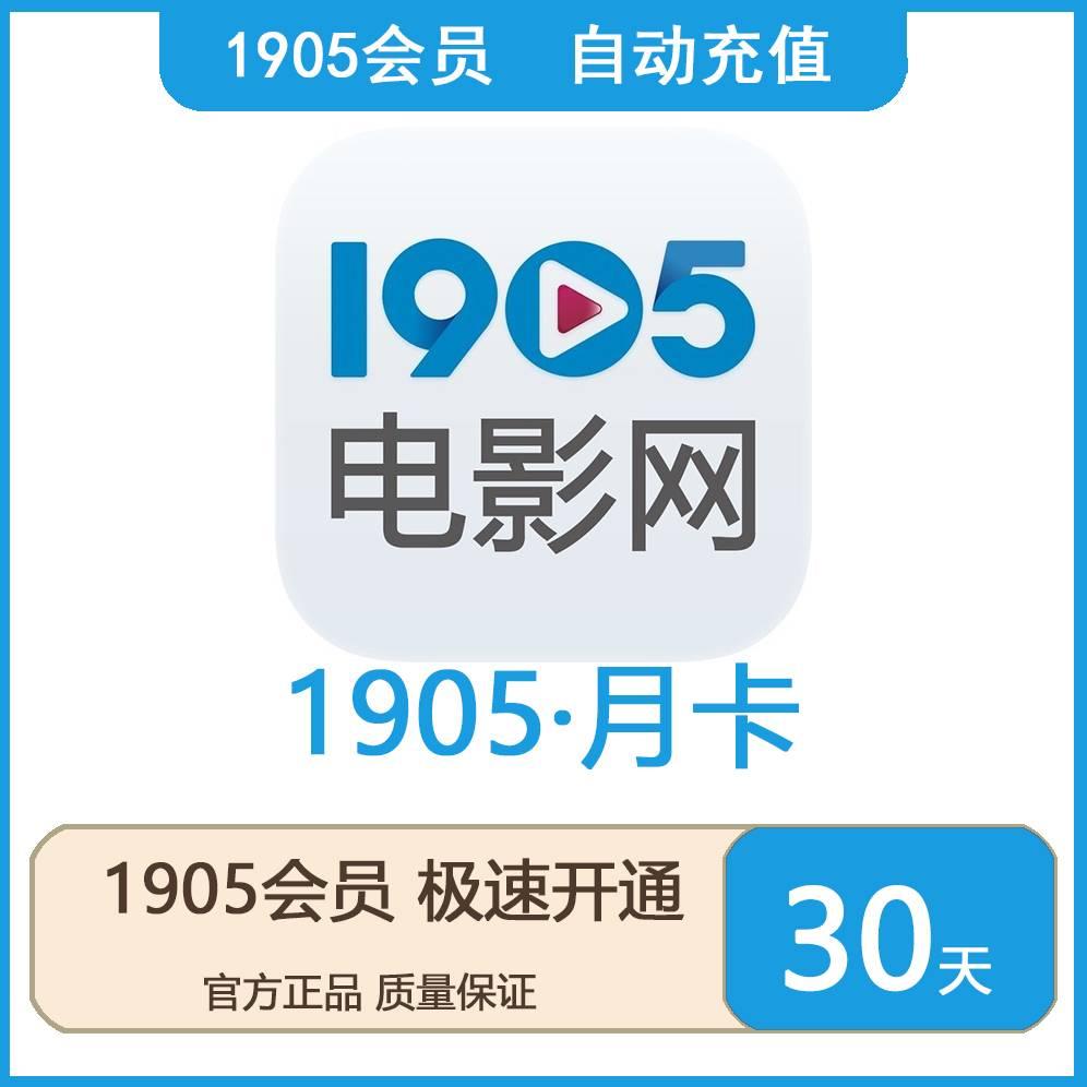 【自动】1905会员 月卡 可叠加 官方直冲 单次数量1