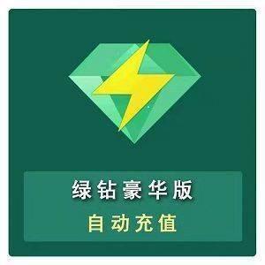 【自动充值】QQ豪华绿钻『1个月』可叠加 单次购买数量1