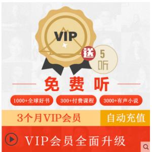 【官方直冲秒到】喜马拉雅三个月 VIP会员 季卡 FM巅峰会员季卡 (极速1-60秒到账)