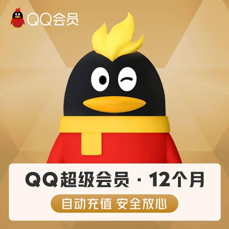 【自动充值】QQ超级会员 12个月