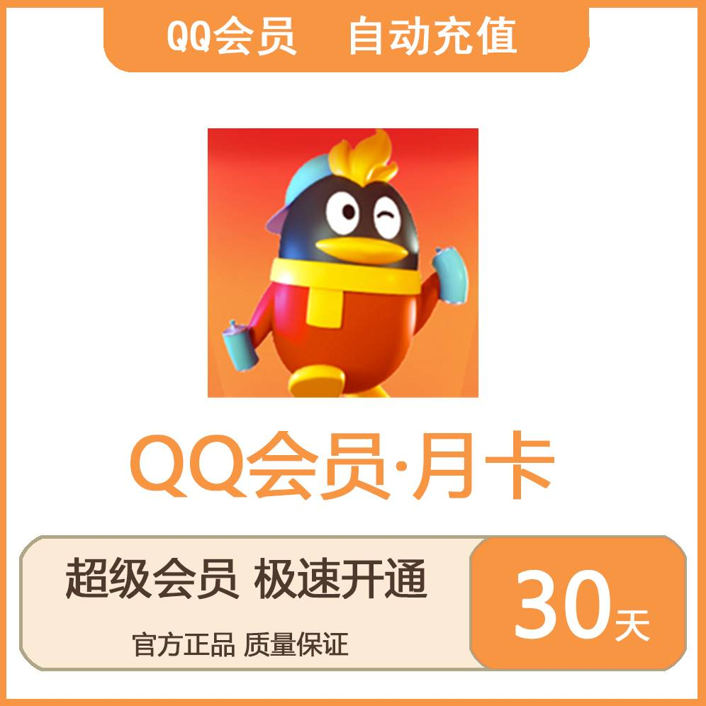 特价【自动】QQ超级会员 月 1号1次 官方直冲 单次数量1