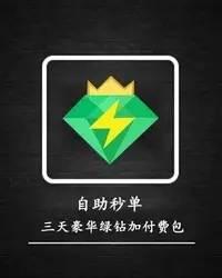 【福利引流】三天体验绿钻