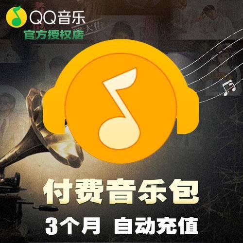 【官方直冲】QQ音乐包3个月 QQ付费音乐随享包3个月卡 自动充值