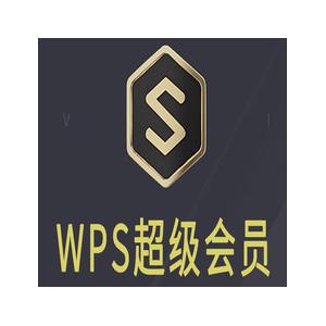 【手工代充】WPS超级会员一年 提供手机号接码 可叠加(1小时到,最迟当天)