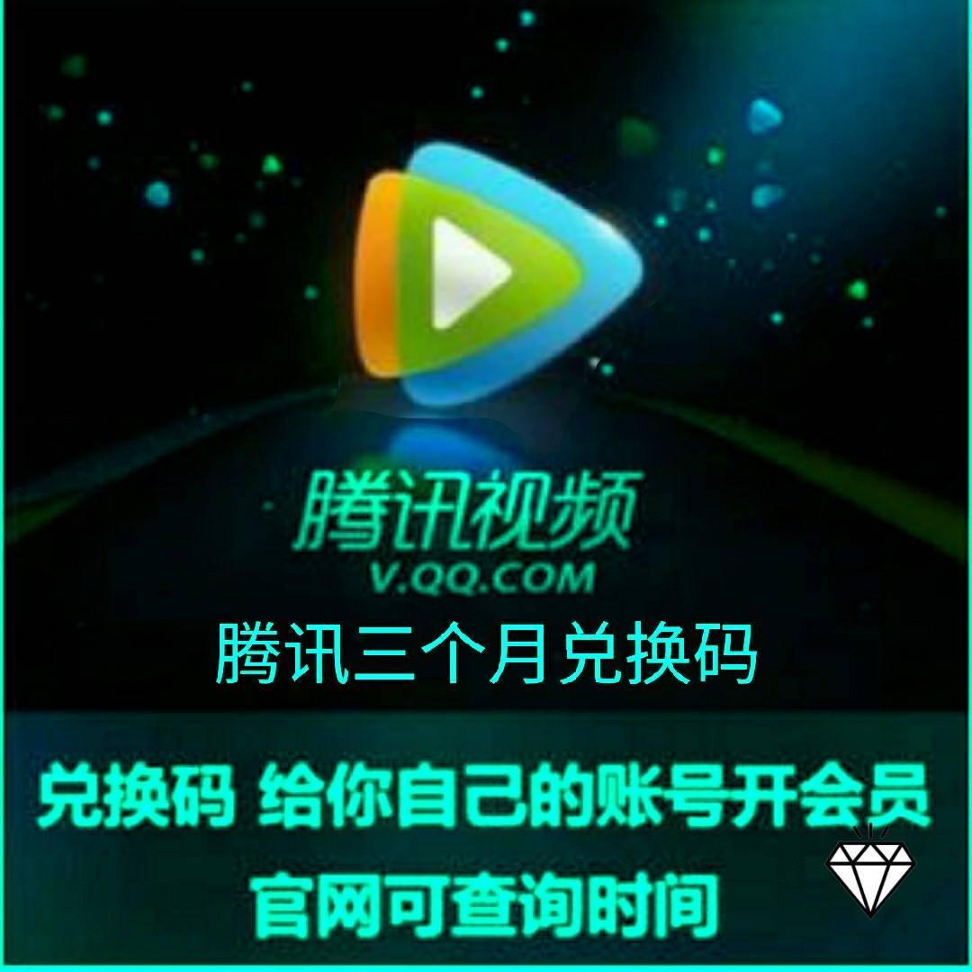 特价数量有限【兑换码cdk】腾讯视频季卡支持微信QQ 官网卡可无限叠加
