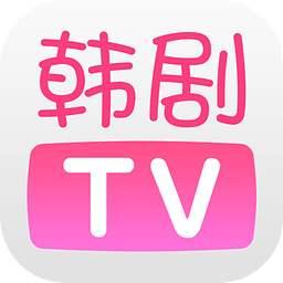 韩剧TV免广告账号