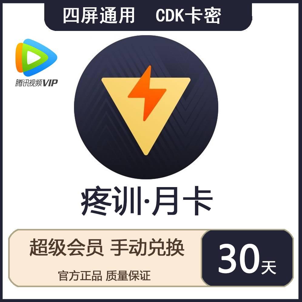 直冲CDK【疼训超级影视月】电视端 四屏通用 官方卡 质保7天 有效期12月30日
