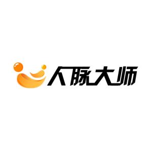 【人脉大师】激活授权一年 爆粉无忧
