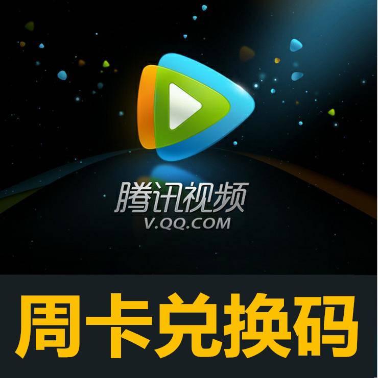 【官方兑换码】腾讯视频会员 7天--质保3天