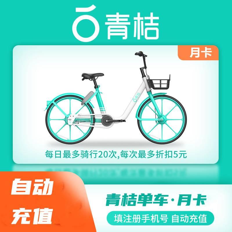 【自动充值】青桔单车骑行卡 1个月