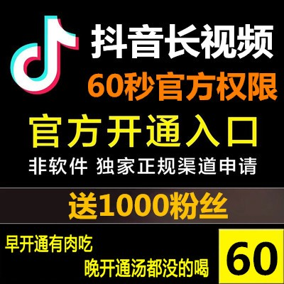 抖音60秒长视频权限开通 正规官方渠道开通【送1000粉丝】