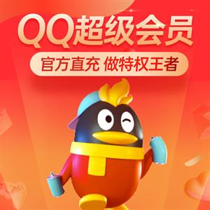 【人工代充】QQ超级会员『一个月』官方正规活动丨1-24小时完成订单丨24小时全天接单!