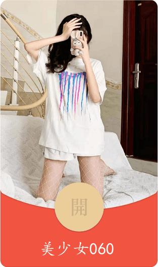 美少女060(买表情包送红包皮肤)