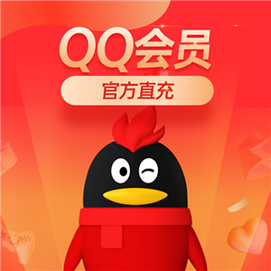 【人工代充】QQ普通会员『一个月』官方正规活动丨1-24小时完成订单丨24小时全天接单!